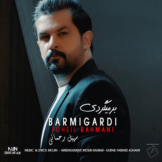 Soheil Rahmani - Bar Migardi