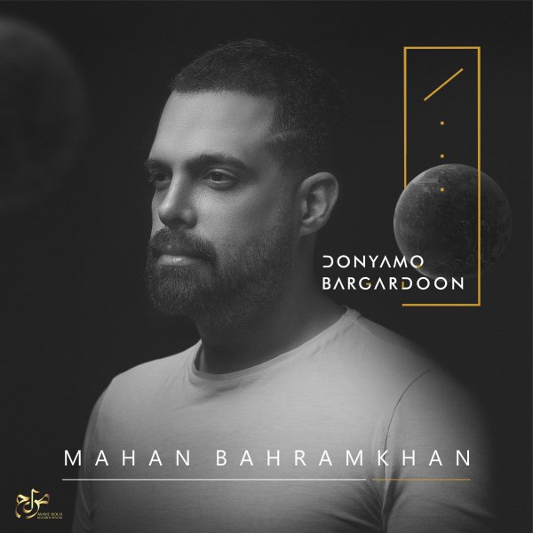 Mahan Bahram Khan - Donyamo Bargardoon