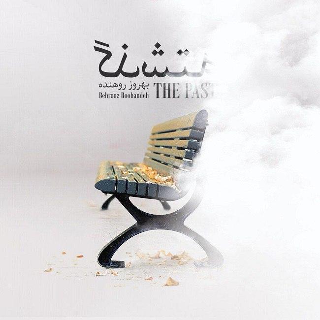 Behrooz Roohandeh - Atre Davoodi