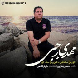 Mahdi Rajabi - To Baraye Man Man Baraye To
