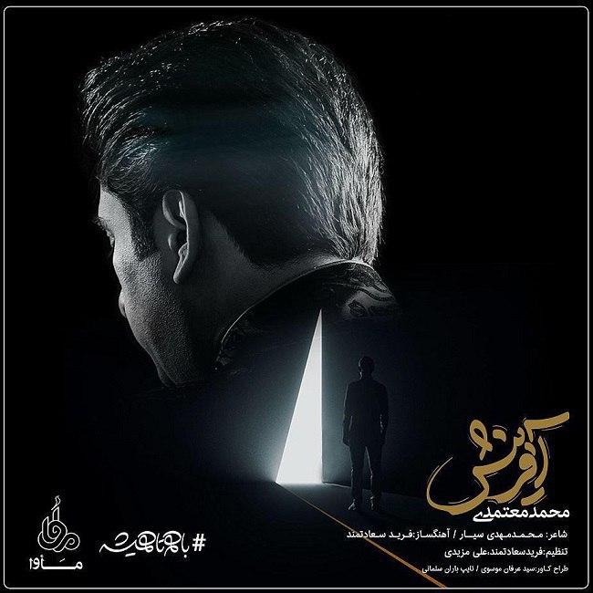 Mohammad Motamedi - Afarinesh