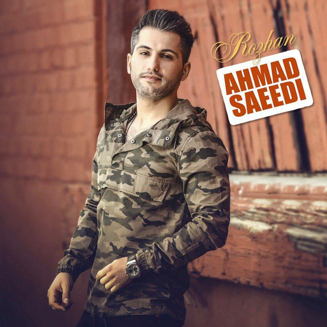 Ahmad Saeedi - Rozhan