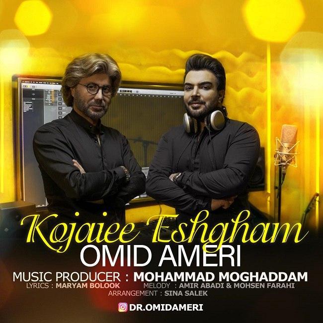 Omid Ameri - Kojaei Eshgham