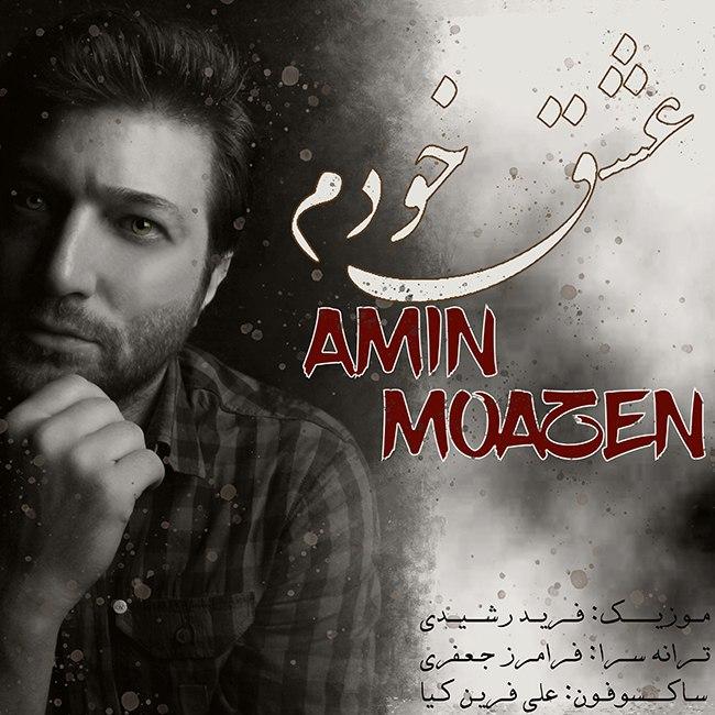 Amin Moazen - Eshghe Khodam