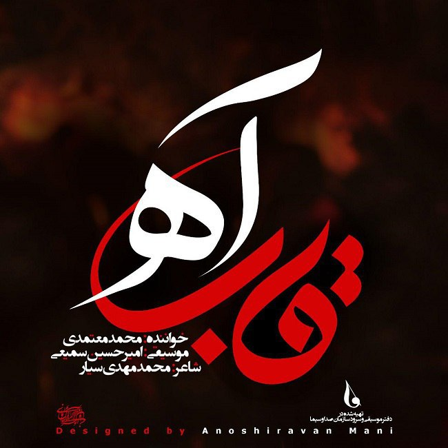 Mohammad Motamedi - Ghabe Ah
