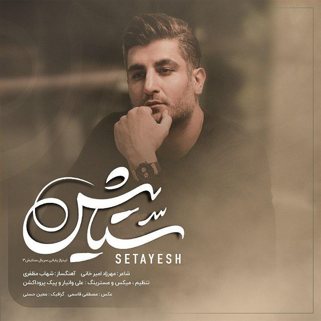Shahab Mozaffari - Setayesh 3