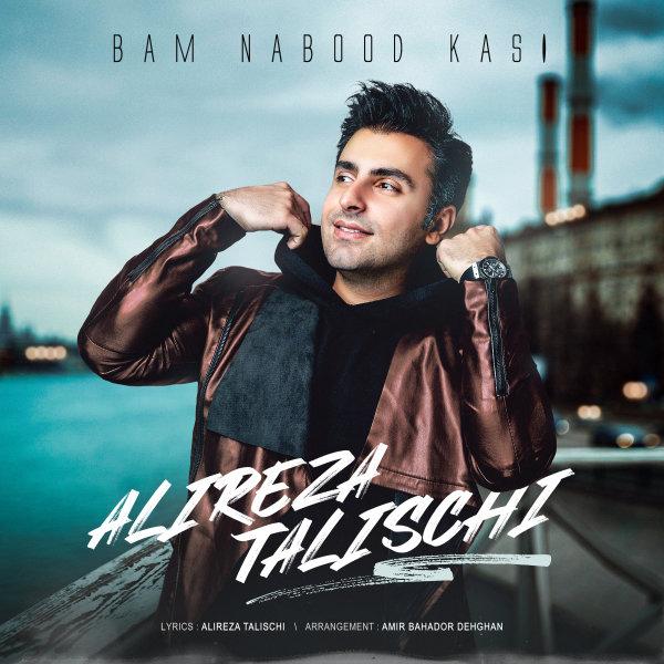 Alireza Talischi - Bam Nabood Kasi
