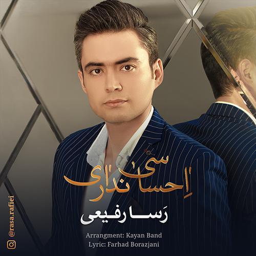 Rasa Rafiei - Ehsasi Nadari