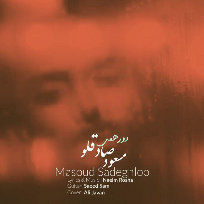 Masoud Sadeghloo - Dorehami
