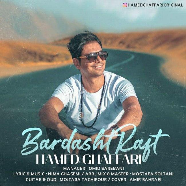 Hamed Ghaffari - Bardasht Raft