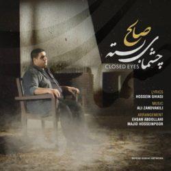 Saleh - Cheshmaye Basteh