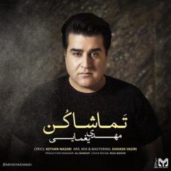Mehdi Yaghmaei - Tamasha Kon