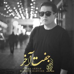 Masoud Darvish - Jofte Akhar
