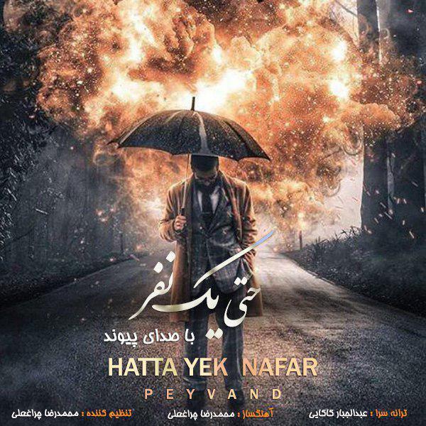 Peyvand - Hatta Yek Nafar