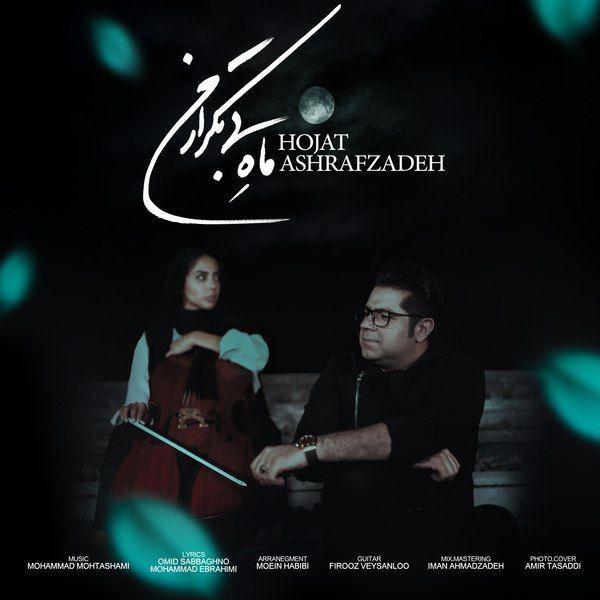 Hojat Ashrafzadeh - Mahe Bi Tekrare Man