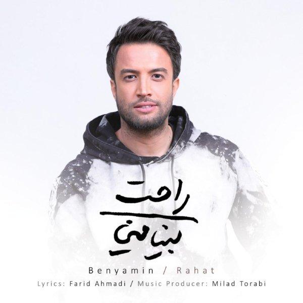 Benyamin Bahadori - Rahat