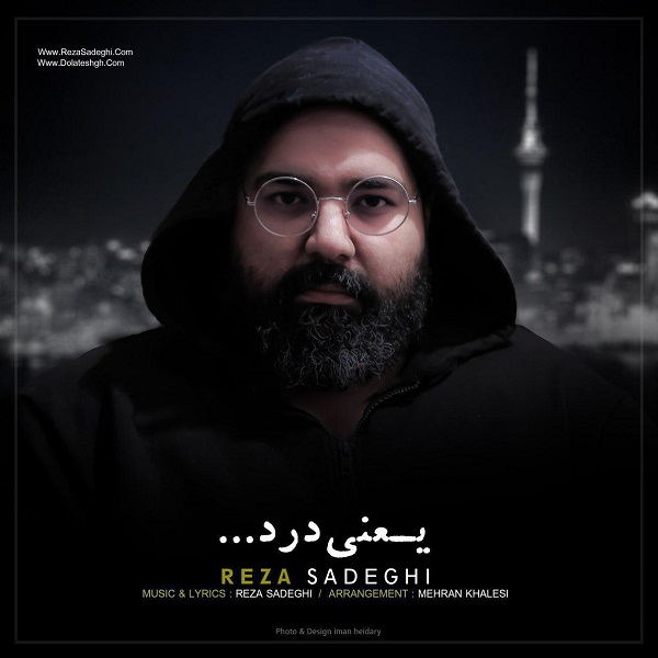 Reza Sadeghi - Yani Dard ( New Version )