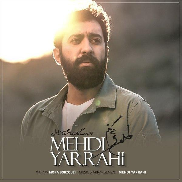 Mehdi Yarrahi - Tolou Mikonam