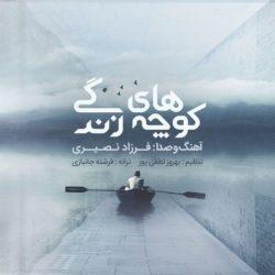 Farzad Nasiri - Koochehaye Zendegi