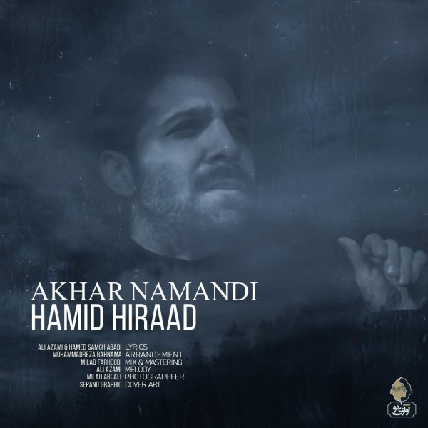 Hamid Hiraad - Akhar Namandi