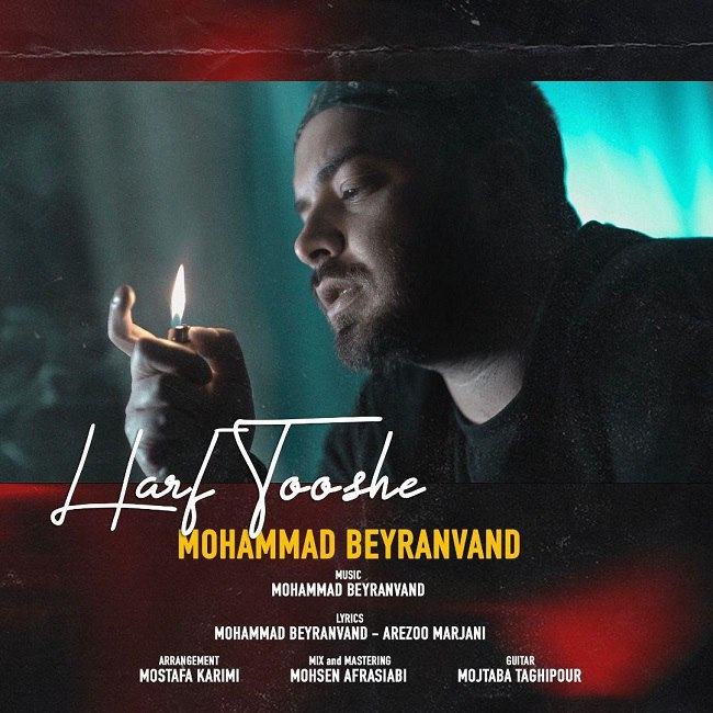 Mohammad Beyranvand - Harf Tooshe