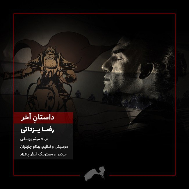 Reza Yazdani - Dastane Akhar
