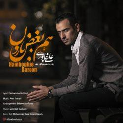 Ali Khabouri - Ham Boghze Baroon