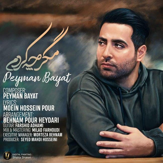 Peyman Bayat - Magar Che Kardam