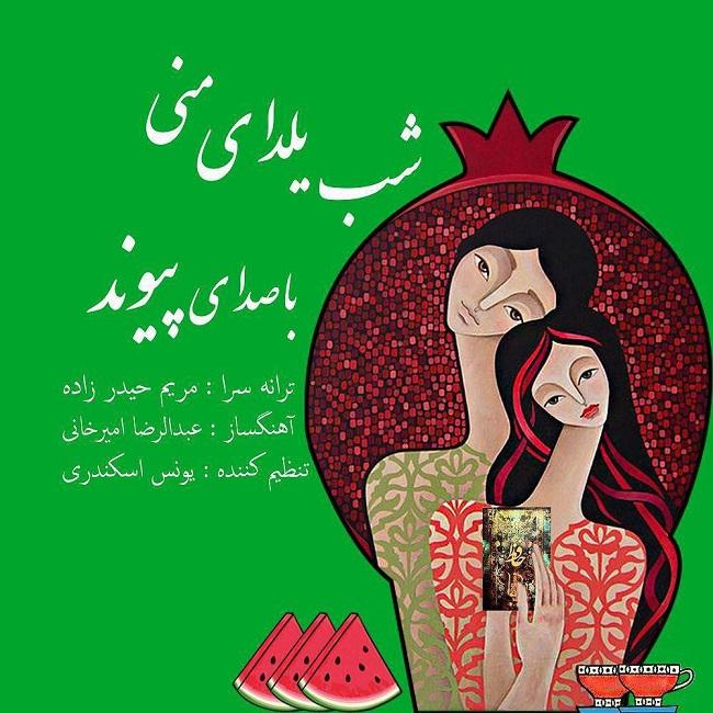 Peyvand - Shabe Yaldaye Mani