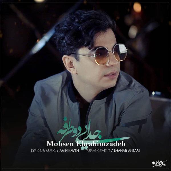 Mohsen Ebrahimzadeh - Jodayie Do Tarafeh