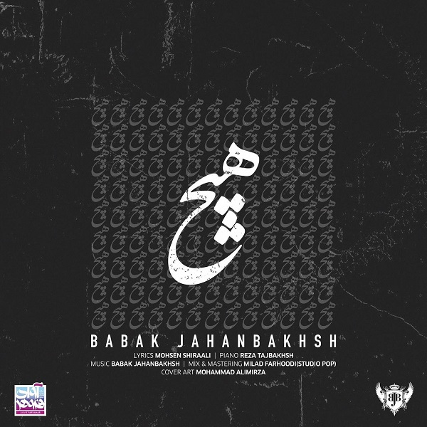 Babak Jahanbakhsh - Hich