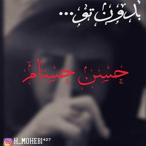 Hesam Hasan Mohebi - Bedoone To