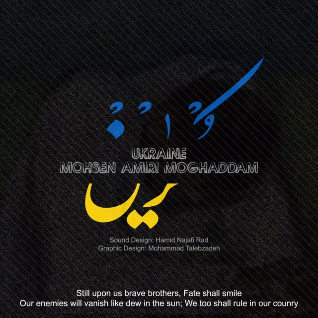 Mohsen Amiri Moghaddam - Ukraine
