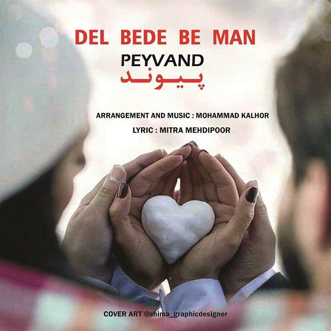 Peyvand - Del Bede Be Man