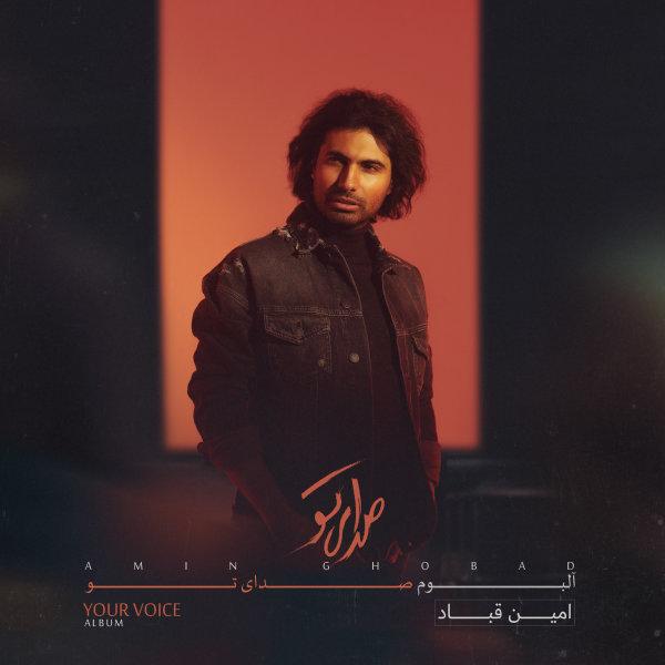 Amin Ghobad - Refighe Nime Rahe Man