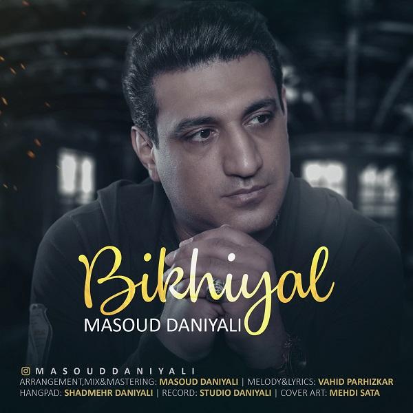 Masoud Daniyali - Bikhial