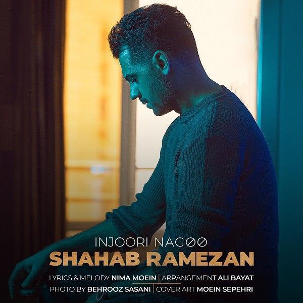 Shahab Ramezan - Injoori Nagoo