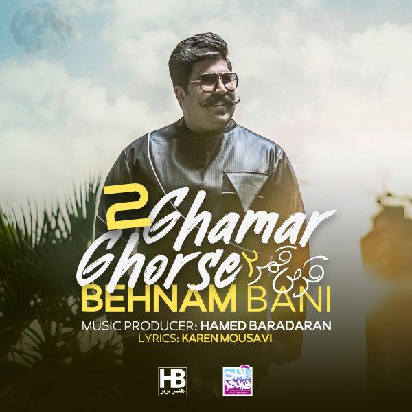 Behnam Bani - Ghorse Ghamar 2