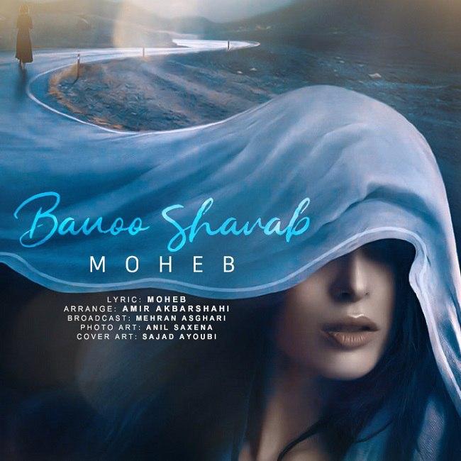 Moheb - Banoo Sharab