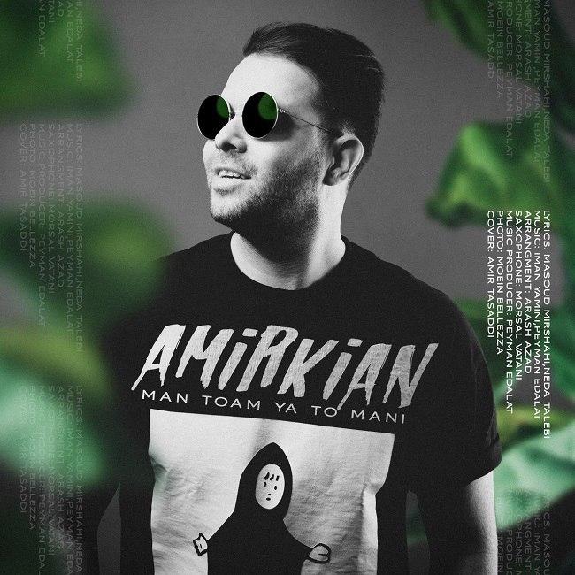 Amir Kian - Man Toam Ya To Mani