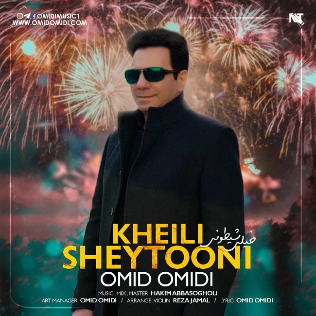 Omid Omidi - Kheili Sheytooni