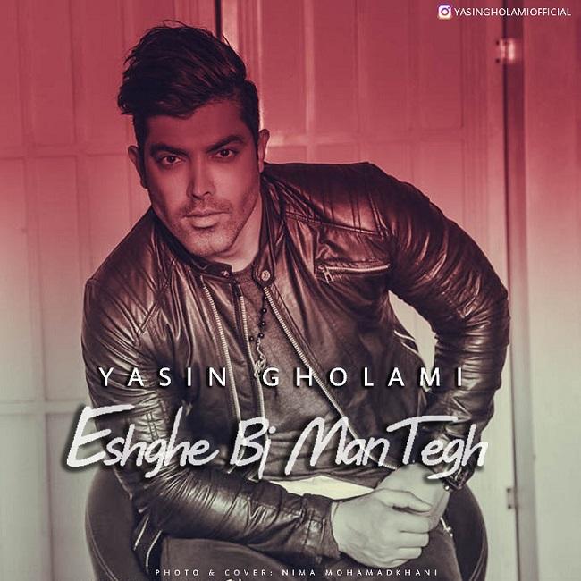 Yasin Gholami - Eshghe Bi Mantegh