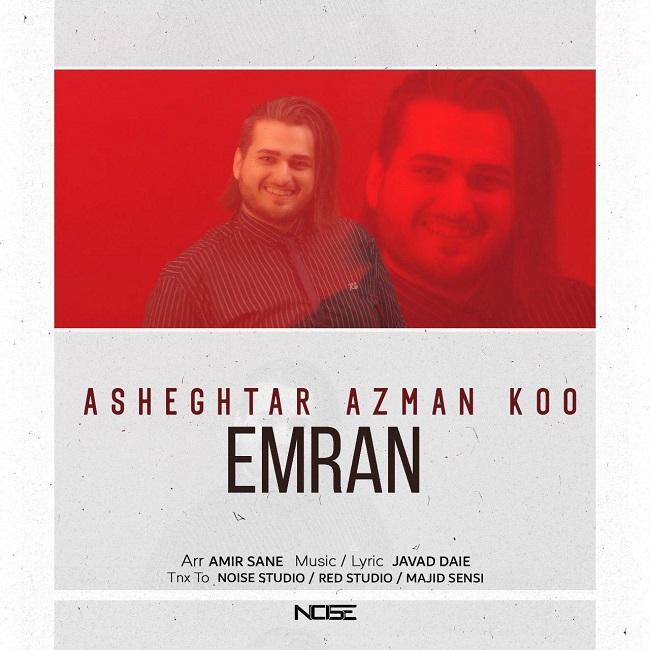 Emran - Asheghtar Az Man Koo