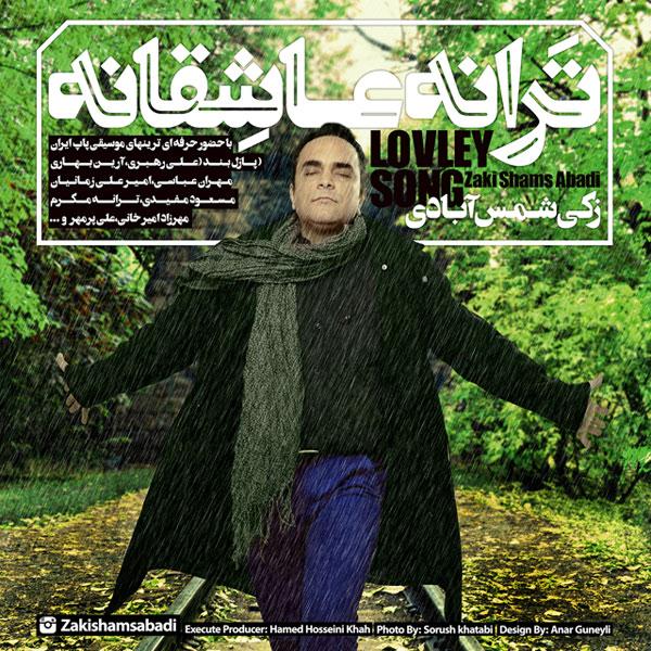 Zaki Shams Abadi - Cheghadr Dooset Daram