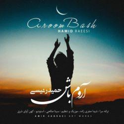 Hamid Raeesi - Aroom Bash