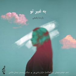 Parsa Rafiee - Be Gheir To