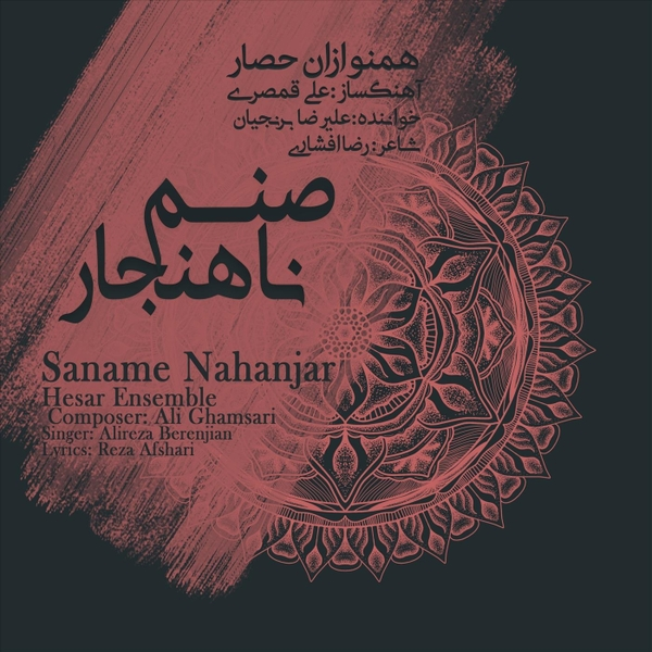 Ali Ghamsari - Mojeze
