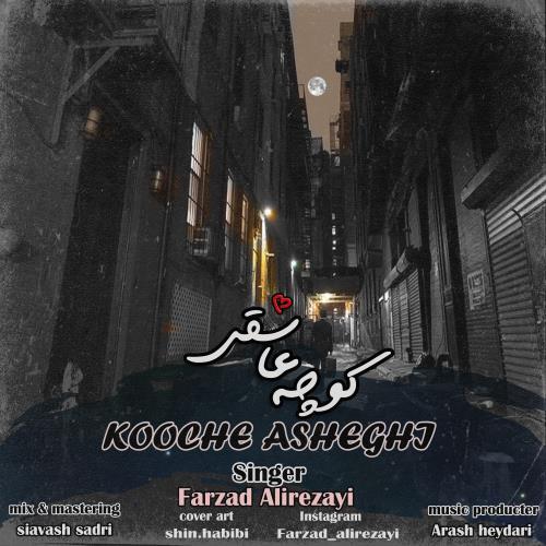 Farzad Alirezayi - Kooche Asheghi