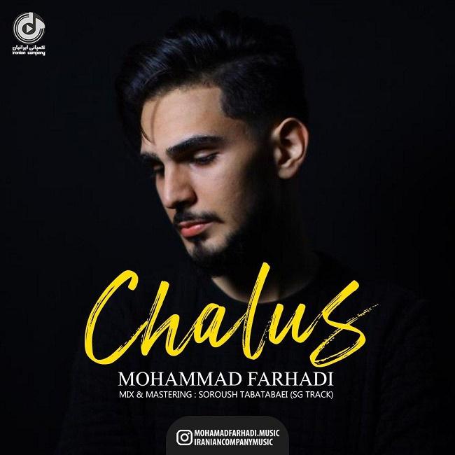 Mohammad Farhadi - Chaloos