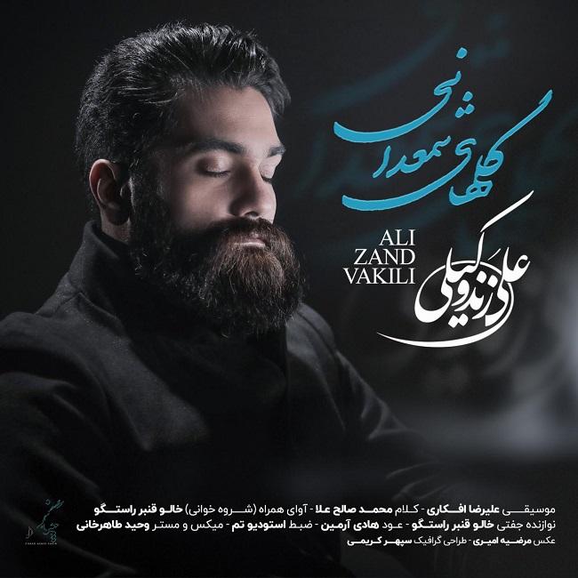 Ali Zand Vakili - Golhaye Shamdani